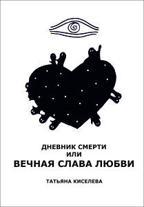 обложка на дневник в кривых