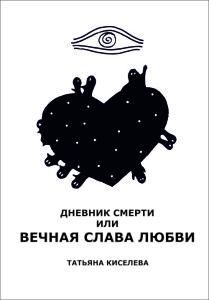 Книга Татьяны Киселевой