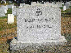 Друг Смерть.